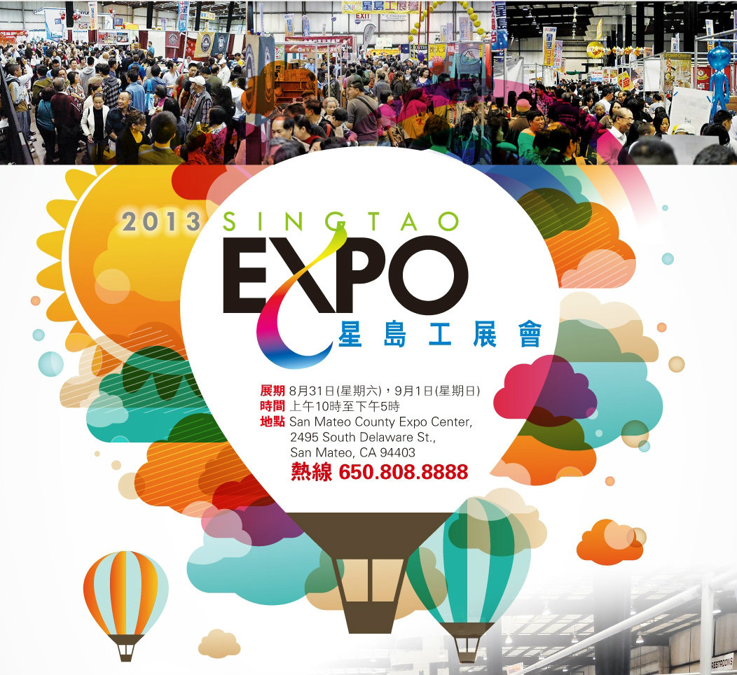 Sing Tao Daily Asian Expo – August 31 – September 1 | San Mateo